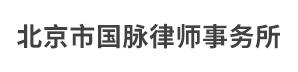 北京嘉纳律师事务所